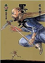 墨攻(ぼっこう)(9) (ビッグコミックス)