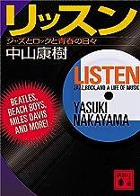 表紙: リッスン ジャズとロックと青春の日々 (講談社文庫) | 中山康樹