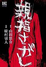 表紙: 親指さがし (バーズコミックス スペシャル) | 綾村切人