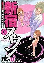 表紙: 新宿スワン(6) (ヤングマガジンコミックス) | 和久井健