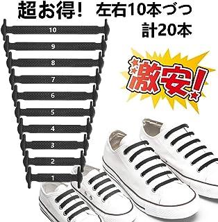 RJ-Sport 結ばない 靴紐 ゴム 靴ひも 伸縮 靴紐 ほどけない 簡単取り付け 靴紐が解けてイライラを解消 脱ぎ履きが楽々 子供から高齢者までも対応