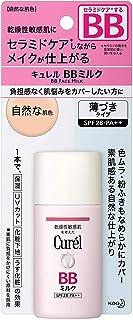 【花王】キュレル BBミルク 自然な肌色 30ml ×20個セット