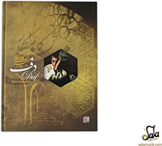 Learning Book And DVD For Persian Daf Def By Bijan Kamkar ABS-303