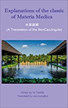 Explanations of the classic of Materia Medica: 本草经解 (A Translation of the Ben Cao Jing Jie)