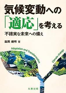 気候変動への「適応」を考える: 不確実な未来への備え