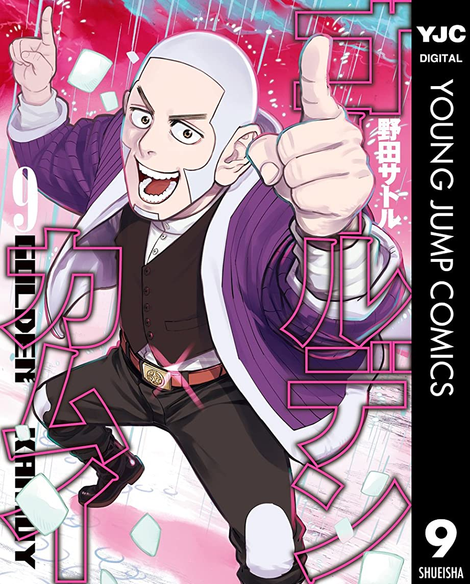 ダーツコンパイル銀ゴールデンカムイ 9 (ヤングジャンプコミックスDIGITAL)