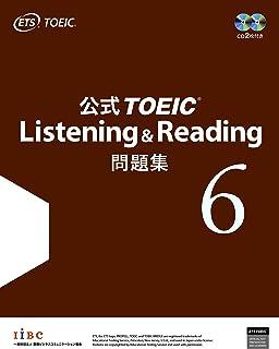 公式TOEIC Listening & Reading 問題集 6