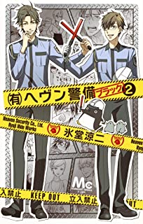(有)ヘヴン警備←ブラック 2 (マーガレットコミックス)
