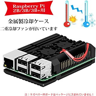 ラズベリーパイ2B/ 3B / 3B +アーマーケース、ラスベリーパイ金属ケース(デュアル冷却ファン付き)アルミニウム合金、内蔵ヒートシンク、放射能および錆防止 RPI 2B/ 3B/ 3B +