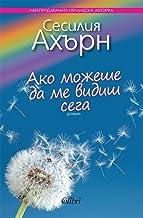 Ако можеше да ме видиш сега - Ako mojeshe da me vidish sega (Български)