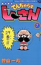 表紙: 絶体絶命 でんぢゃらすじーさん(7) 絶体絶命 でんぢゃらすじーさん (てんとう虫コミックス)   曽山一寿