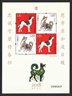 China 2018 Lunar New Year of The Dog Souvenir Sheet with 4 Postage Stamps, Catalog No 2018-1