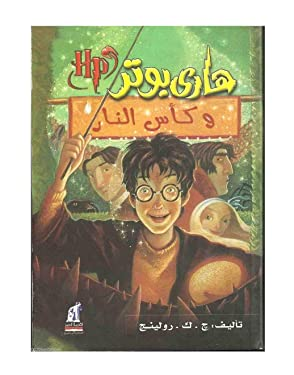 Arabic Harry Potter and Goblet of fire Book 4 Part 4 by j.k. Rowling