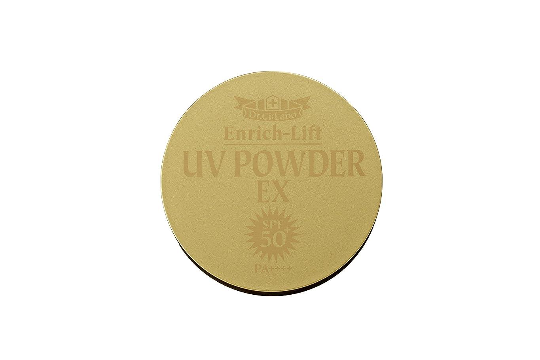 暗記するバレーボール品ドクターシーラボ エンリッチリフト UVパウダー EX50+ 日焼け止め ルーセントパウダー
