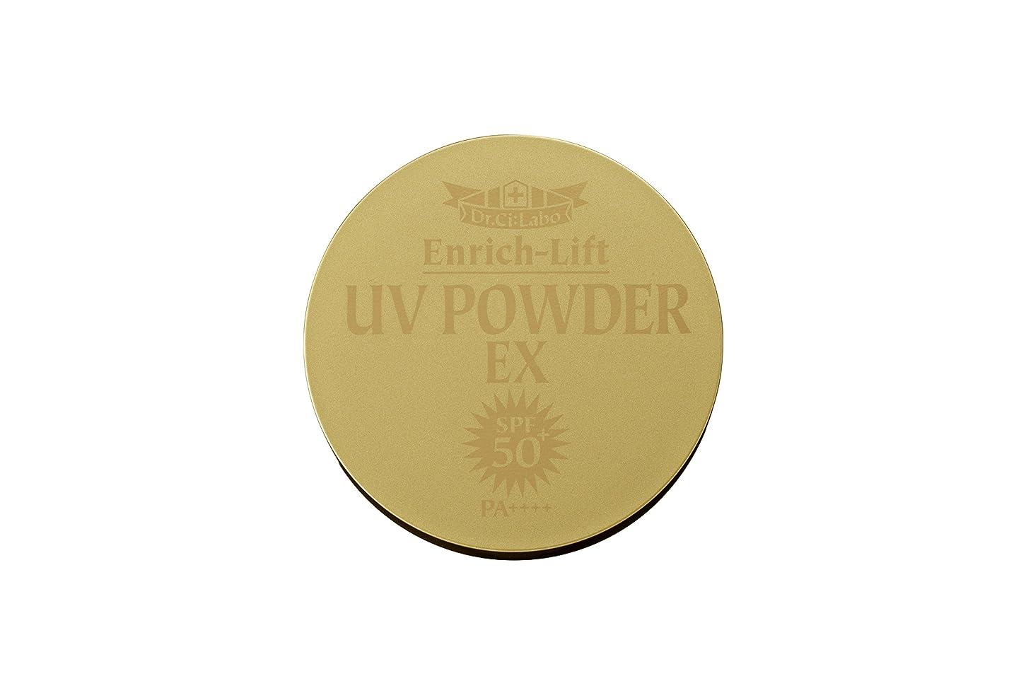 マイクロプロセッサ道徳の削除するドクターシーラボ エンリッチリフト UVパウダー EX50+ 日焼け止め ルーセントパウダー