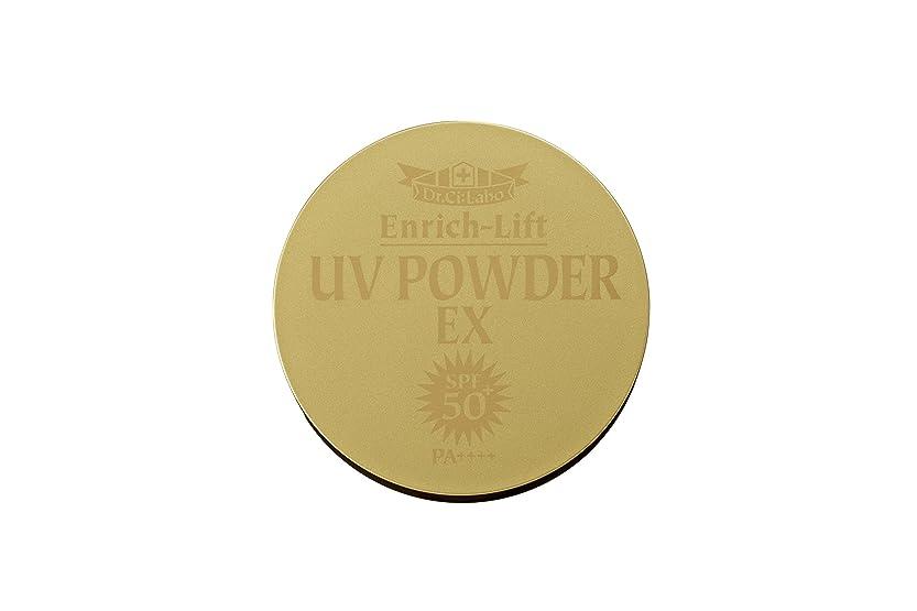 胚夜明けしつけドクターシーラボ エンリッチリフト UVパウダー EX50+ 日焼け止め ルーセントパウダー