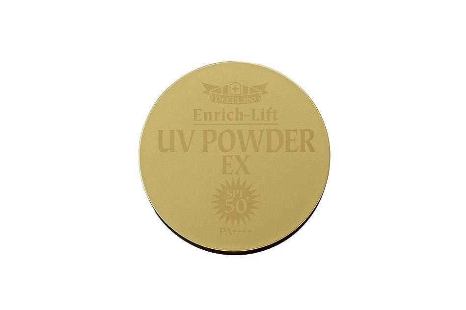 ローマ人ヘッドレスプロポーショナルドクターシーラボ エンリッチリフト UVパウダー EX50+ 日焼け止め ルーセントパウダー