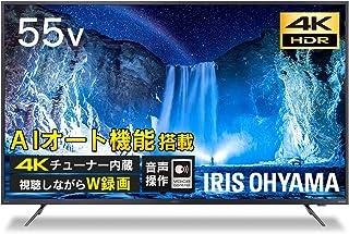 アイリスオーヤマ 55V型 4Kチューナー内蔵 AIオート機能付き 液晶テレビ 55XUC38VC LUCA 2番組同時録画対応 2021年モデル 3年保証