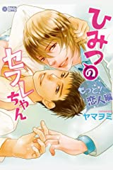 ひみつのセフレちゃん(3)~もっと!恋人編~ (シトロンコミックス) Kindle版