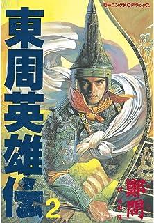 東周英雄伝(2) (モーニングコミックス)