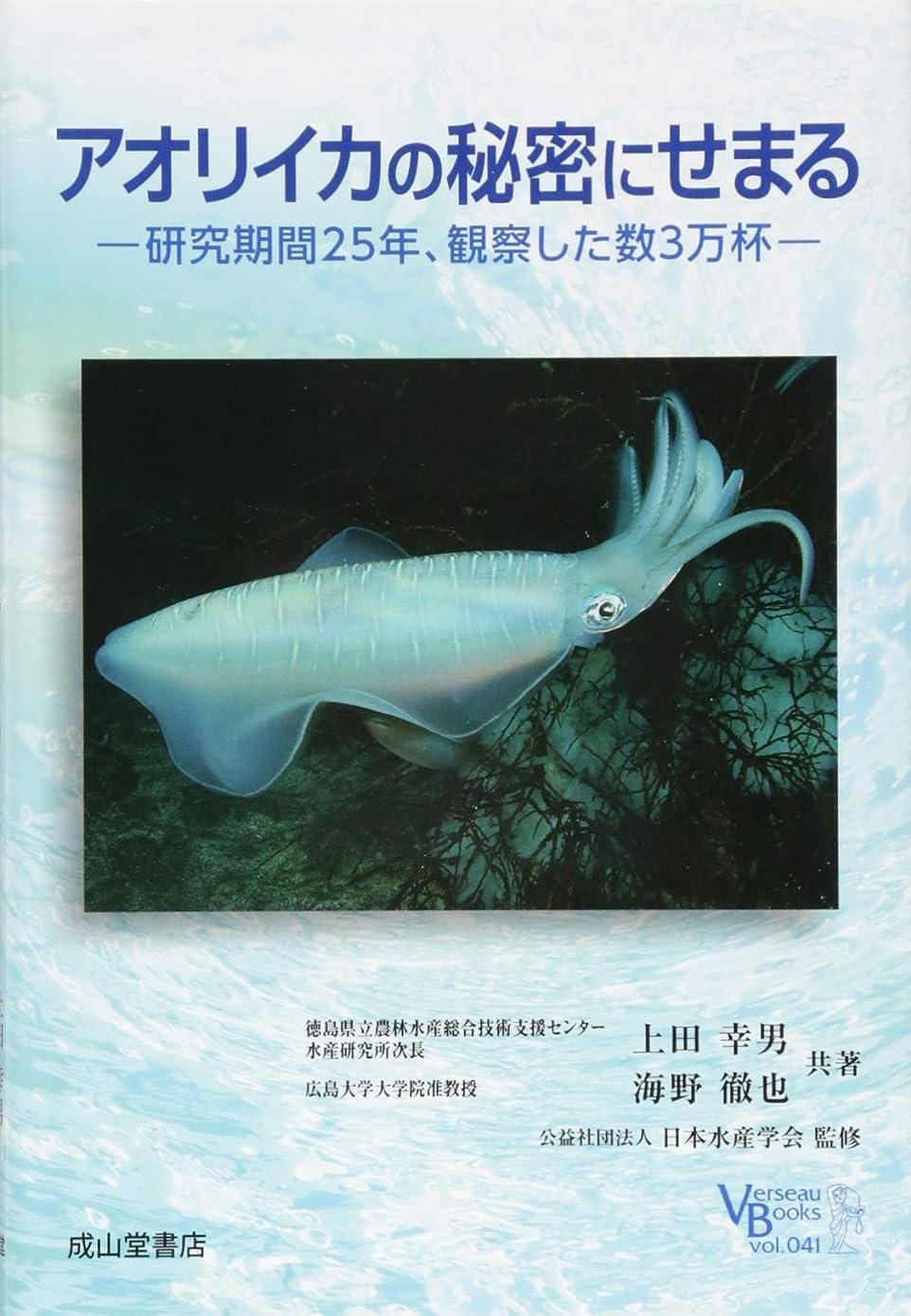 ダイアクリティカル任命解体するアオリイカの秘密にせまる―研究期間25年、観察した数3万杯 (ベルソーブックス)