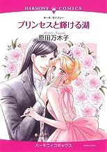 プリンセスと輝ける湖 (エメラルドコミックス ハーモニィコミックス)