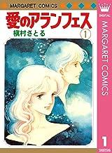 表紙: 愛のアランフェス 1 (マーガレットコミックスDIGITAL)   槇村さとる