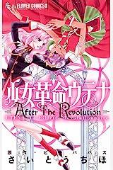 少女革命ウテナ AfterTheRevolution (フラワーコミックスα) Kindle版