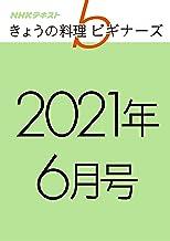 NHKきょうの料理ビギナーズ 2021年6月号 [雑誌] NHK きょうの料理 ビギナーズ (NHKテキスト)