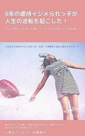 hatinennnogyakutaiijimerarekkogajinnseinogyakutennwookosita: zuttotenihairanaitoomotteitamonowoteniiretaohanashi (Japanese Edition)