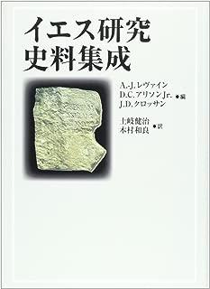 イエス研究史料集成