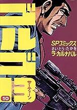 表紙: ゴルゴ13(10) (コミックス単行本) | さいとう・たかを