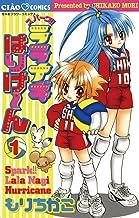 表紙: スパークララナギはりけ~ん(1) (ちゃおコミックス) | もりちかこ