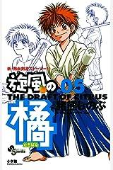 旋風(かぜ)の橘(5) (少年サンデーコミックス) Kindle版