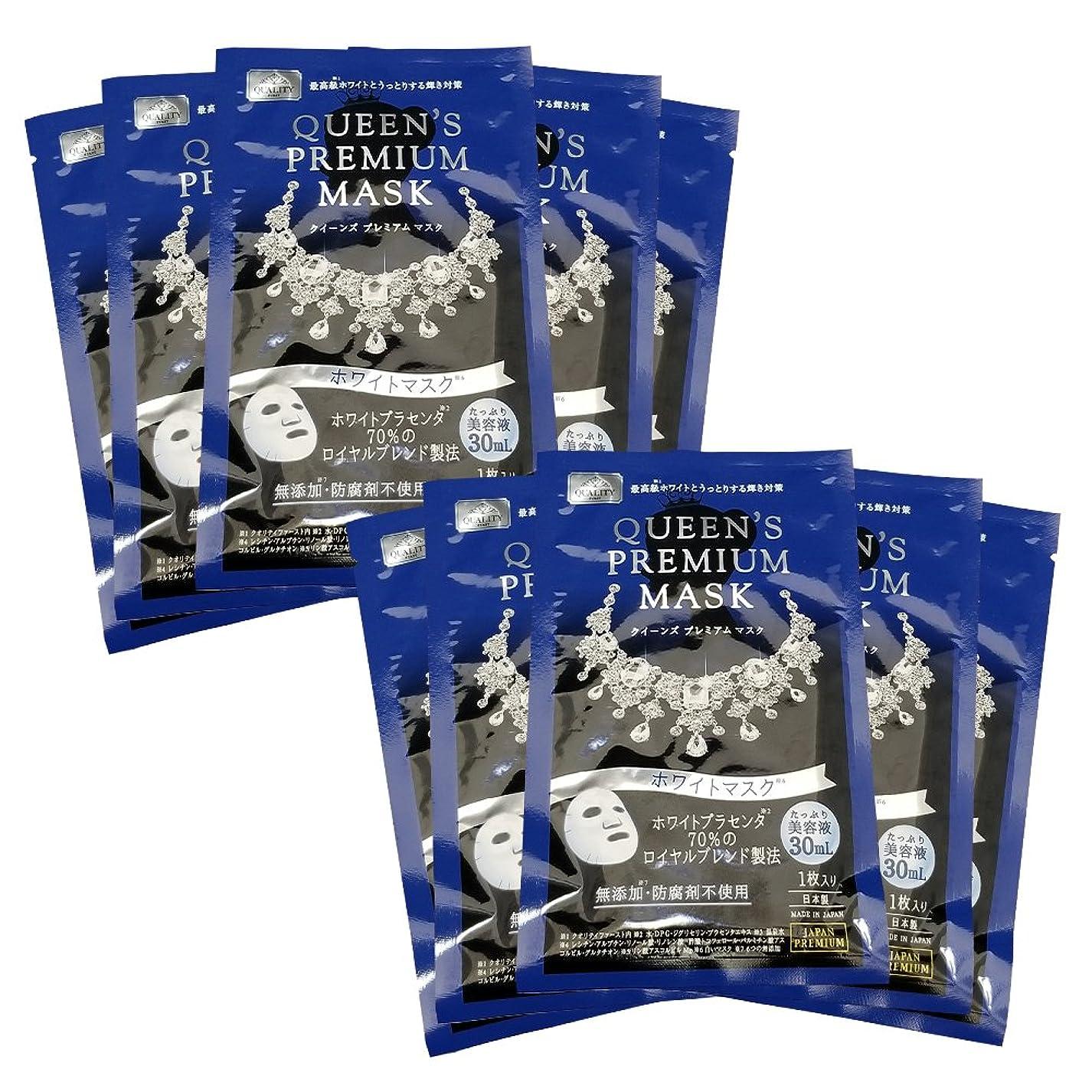 復活させる魔術トラッククイーンズプレミアムマスク 10枚セット(箱なし) (ホワイト)