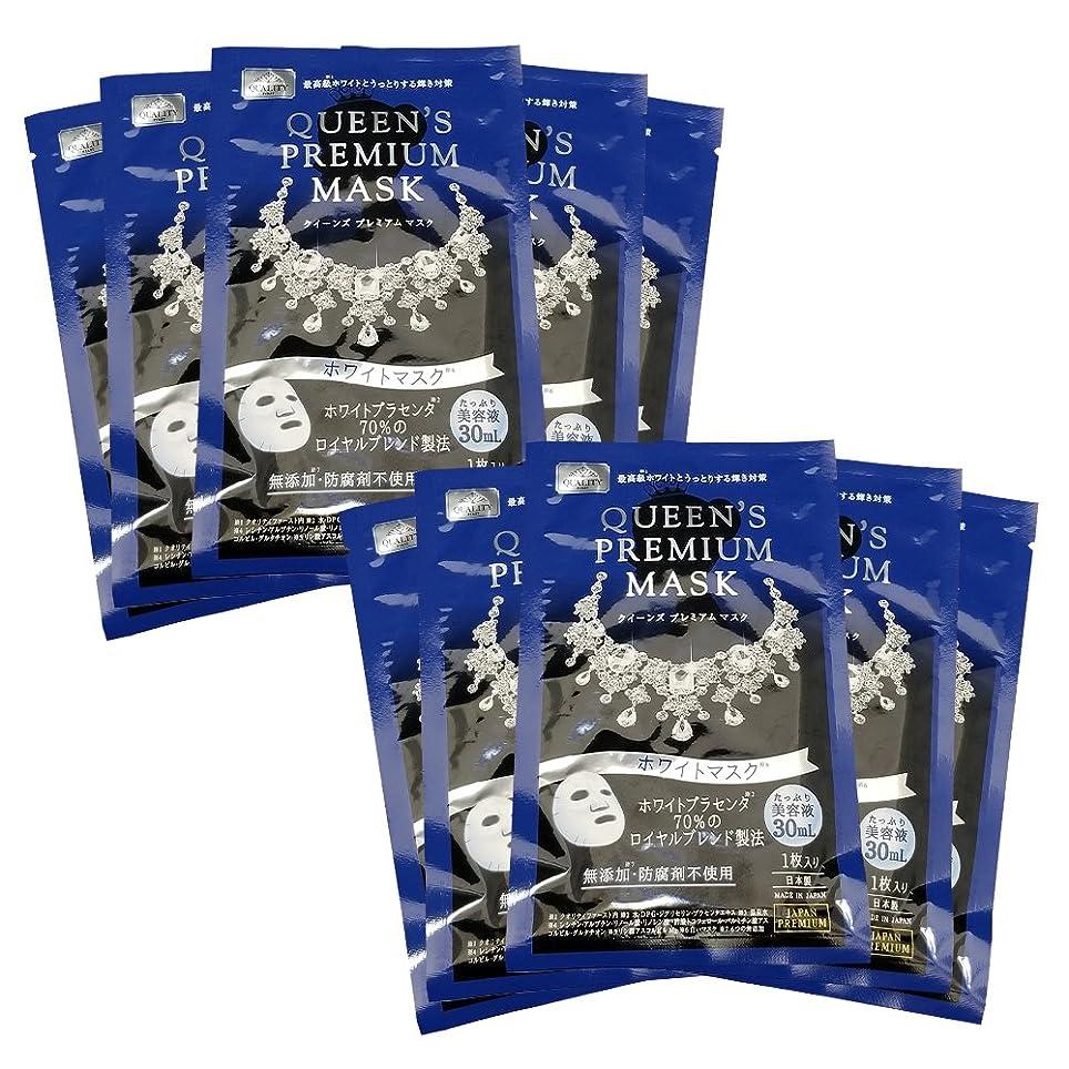 読書をする流す汚染されたクイーンズプレミアムマスク 10枚セット(箱なし) (ホワイト)