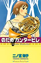 表紙: のだめカンタービレ(6) (Kissコミックス) | 二ノ宮知子