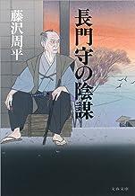 表紙: 長門守の陰謀 (文春文庫) | 藤沢 周平