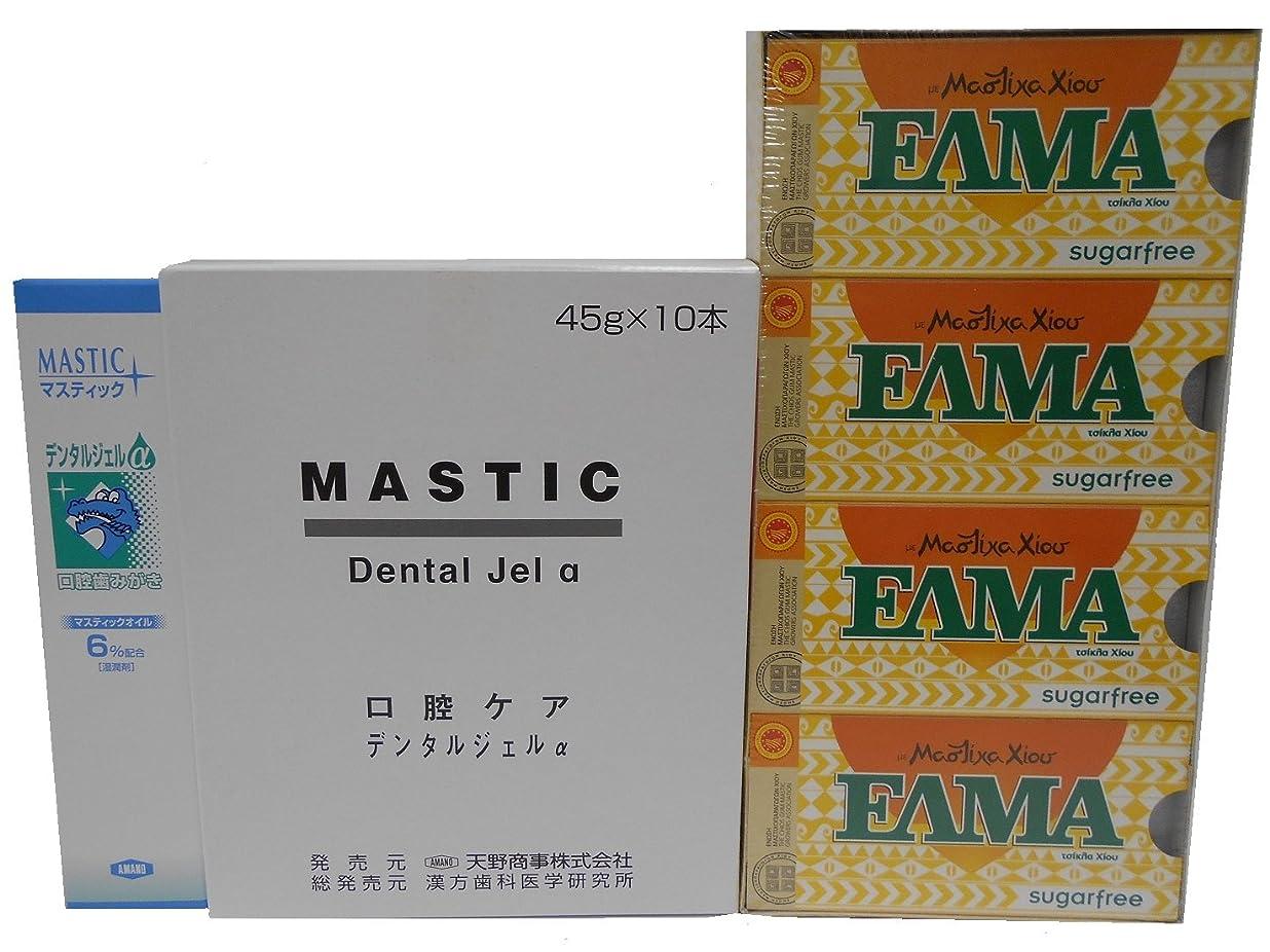 マージン落ち込んでいるふざけたMASTIC マスティックデンタルジェルα45gX10個+ELMAマスティックガム(10粒x20シート入り)1箱セット