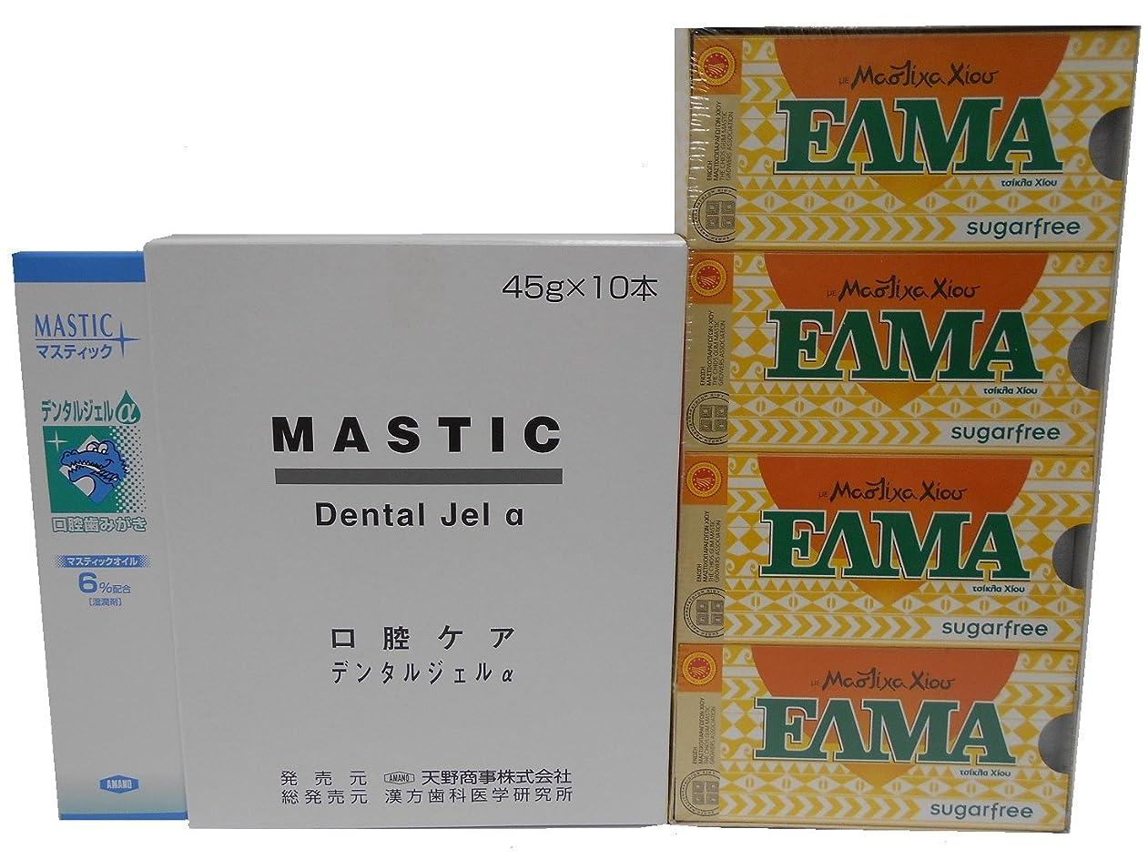 悪のペニー同化MASTIC マスティックデンタルジェルα45gX10個+ELMAマスティックガム(10粒x20シート入り)1箱セット