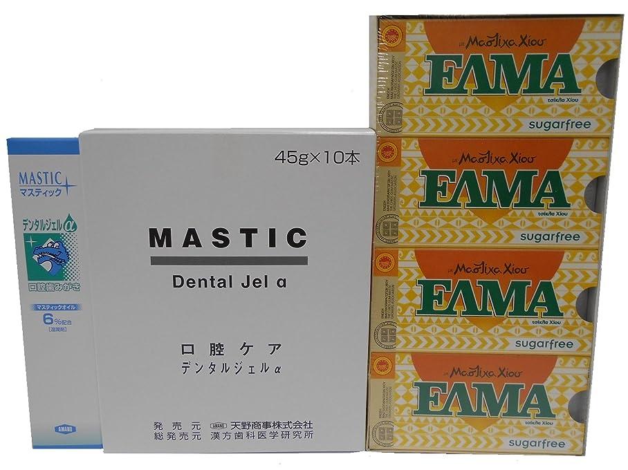 アドバンテージ巨大判読できないMASTIC マスティックデンタルジェルα45gX10個+ELMAマスティックガム(10粒x20シート入り)1箱セット