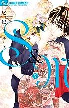 表紙: S&M~sweet marriage~(5) (フラワーコミックスα) | 悠妃りゅう
