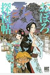 おぼろ探偵帖 (バーズコミックス スペシャル) Kindle版