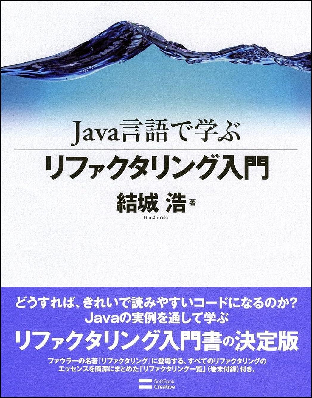 口述特殊怖いJava言語で学ぶリファクタリング入門
