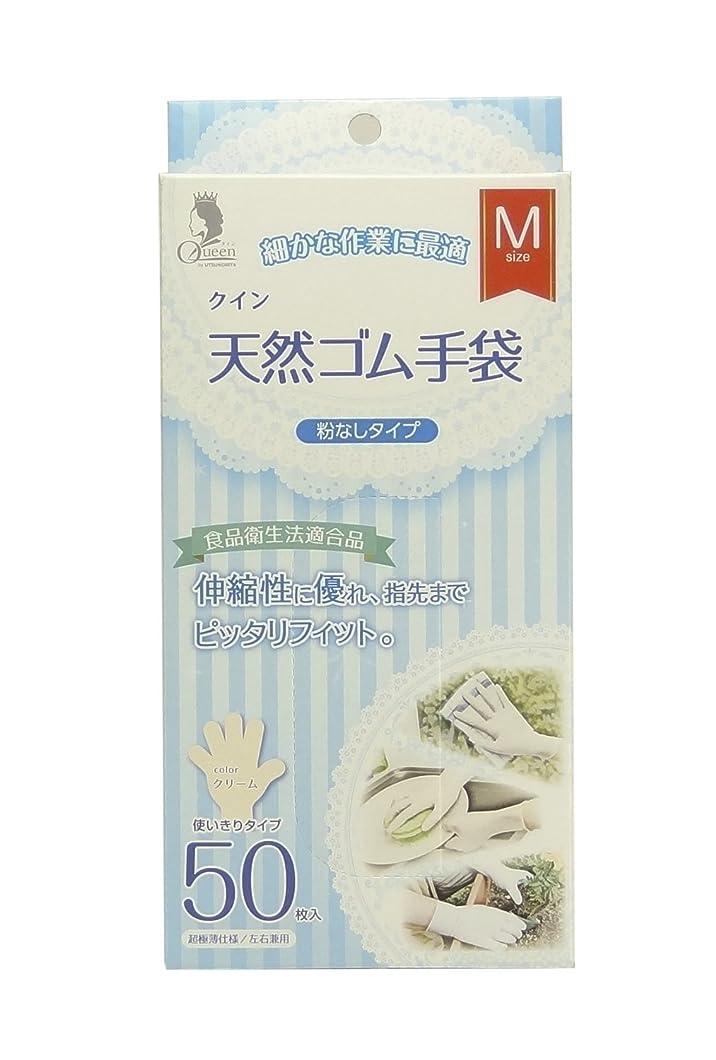 一回リール普及宇都宮製作 クイン 天然ゴム手袋(パウダーフリー) M 50枚