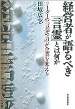 表紙: 経営者が語るべき「言霊」とは何か―リーダーの「言葉の力」が企業を変える | 田坂 広志