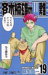 斉木楠雄のΨ難 19 (ジャンプコミックス)