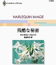 表紙: 残酷な秘密 (ハーレクイン・イマージュ) | 吉田洋子