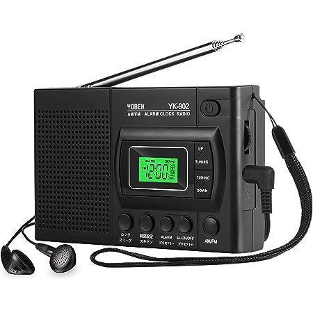 YOREK FM/AMラジオ 高感度受信電池式ポータブルラジオ アラーム機能付き オートオフ機能付きDSPクロックラジオ ステレオイヤホン付属する(YK902日本語取説付き)