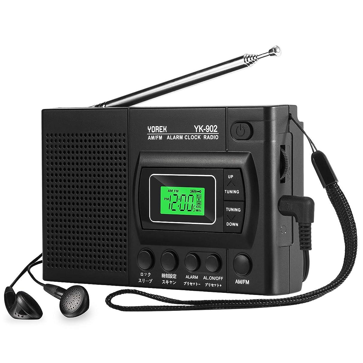 ゴール幽霊壊すYOREK FM/AMラジオ 高感度受信電池式ポータブルラジオ アラーム機能付き オートオフ機能付きDSPクロックラジオ ステレオイヤホン付属する(YK902日本語取説付き)